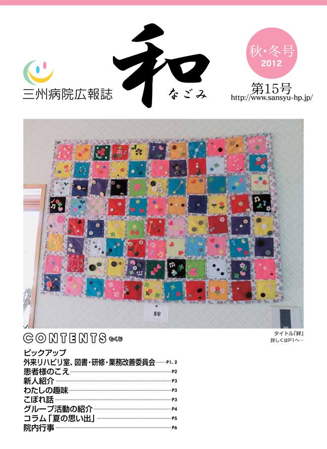 2012年秋・冬号「和(なごみ)」15号