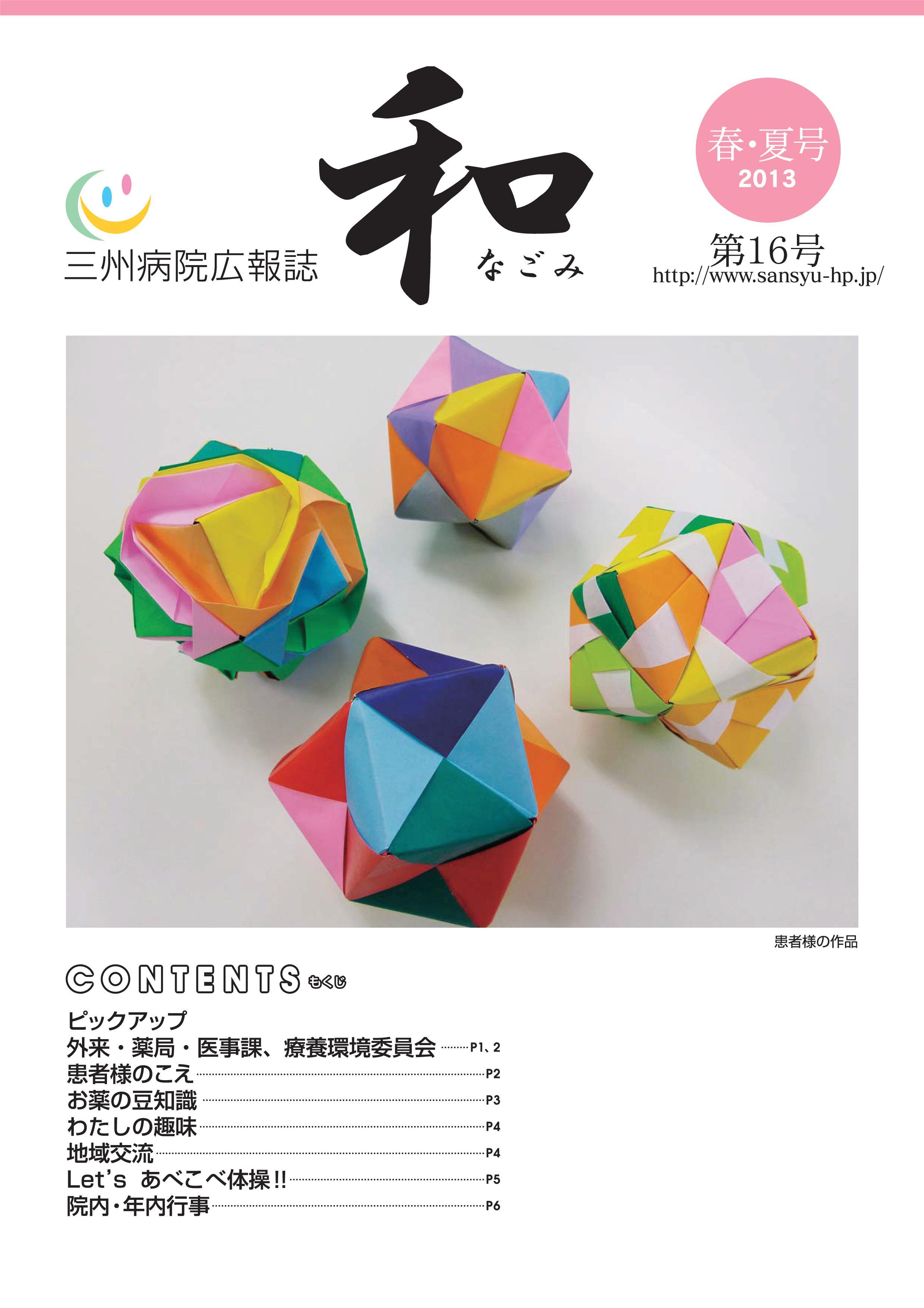 2013年春・夏号「和(なごみ)」16号