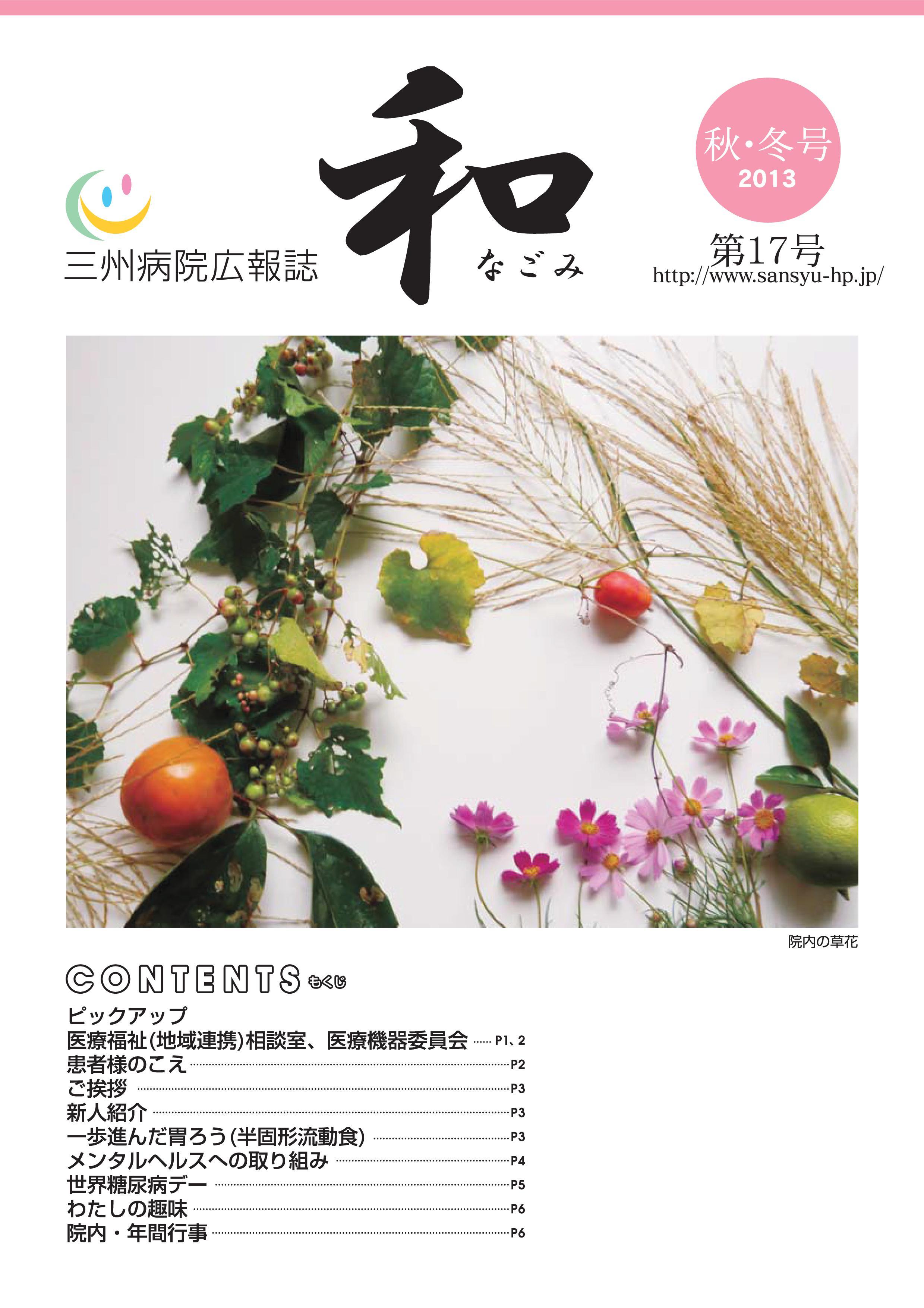 2013年秋・冬号「和(なごみ)」17号