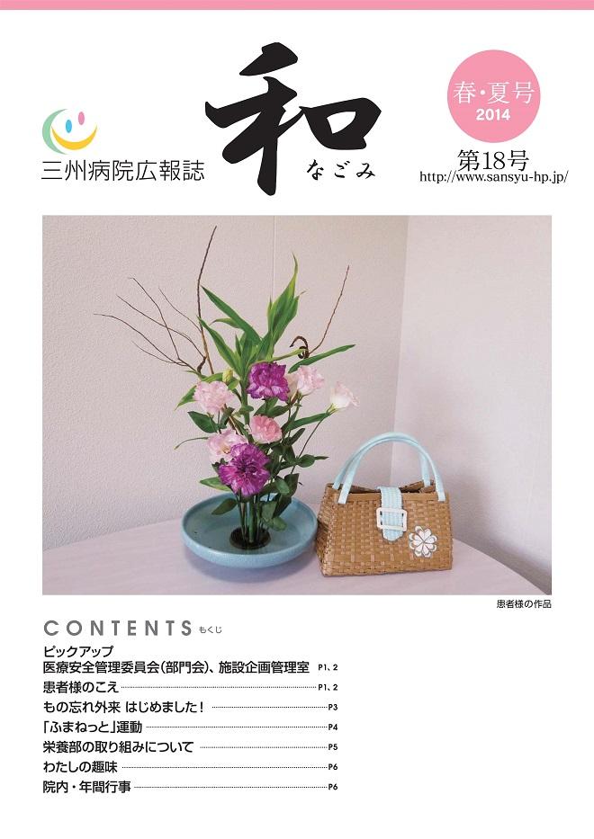 2014年春・夏号「和(なごみ)」18号
