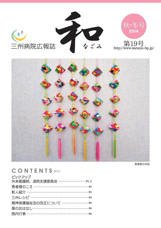 2014年秋・冬号「和(なごみ)」19号