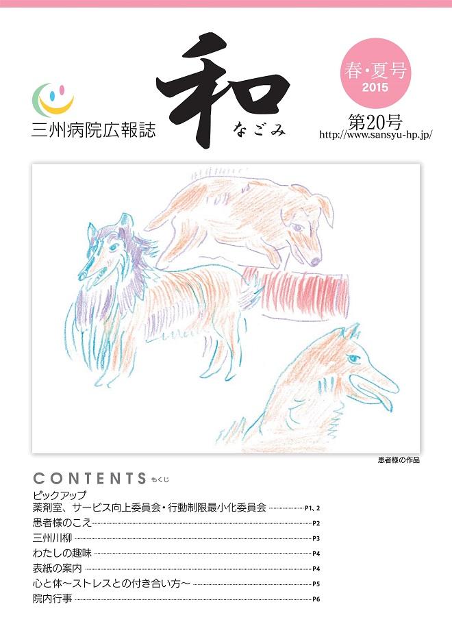 2015年春・夏号「和(なごみ)」20号