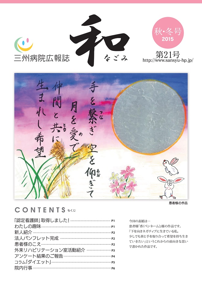 2015年秋・冬号「和(なごみ)」21号