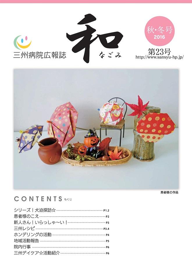 2016年秋・冬号「和(なごみ)」23号