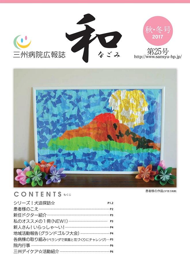 2017年秋・冬号「和(なごみ)」25号