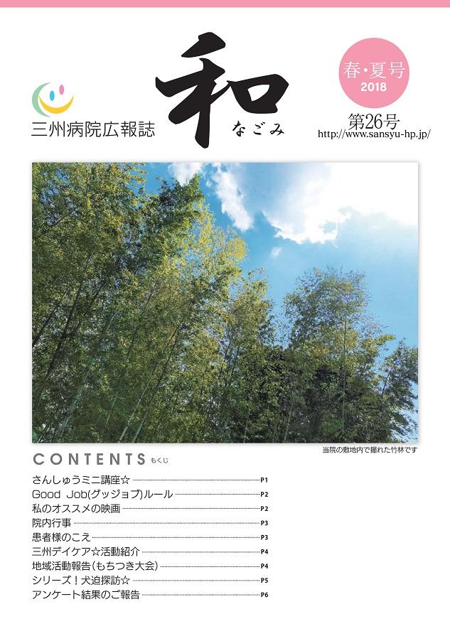 2018年春・夏号「和(なごみ)」26号