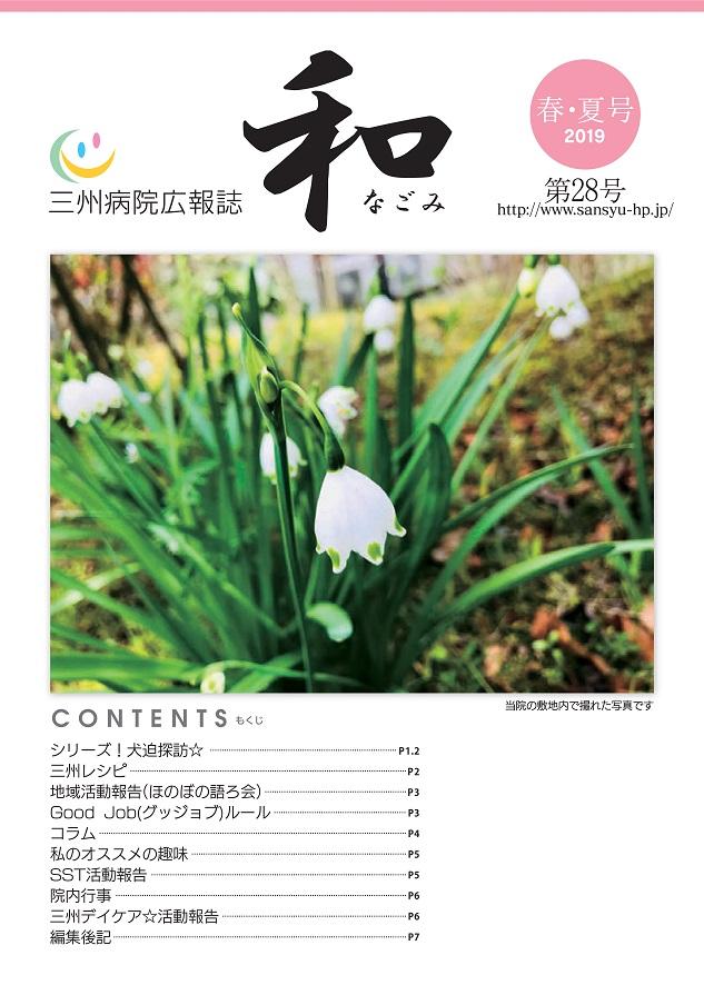2019年春・夏号「和(なごみ)」28号