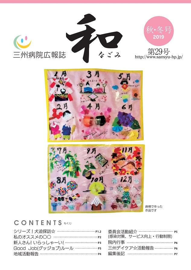 2019年秋・冬号「和(なごみ)」29号