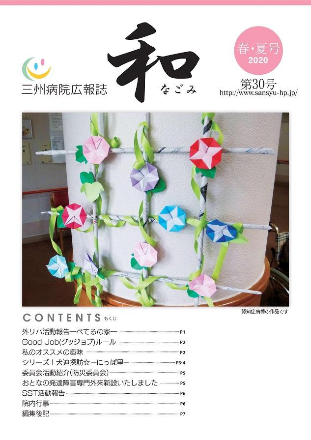 2020年春・夏号「和(なごみ)」30号